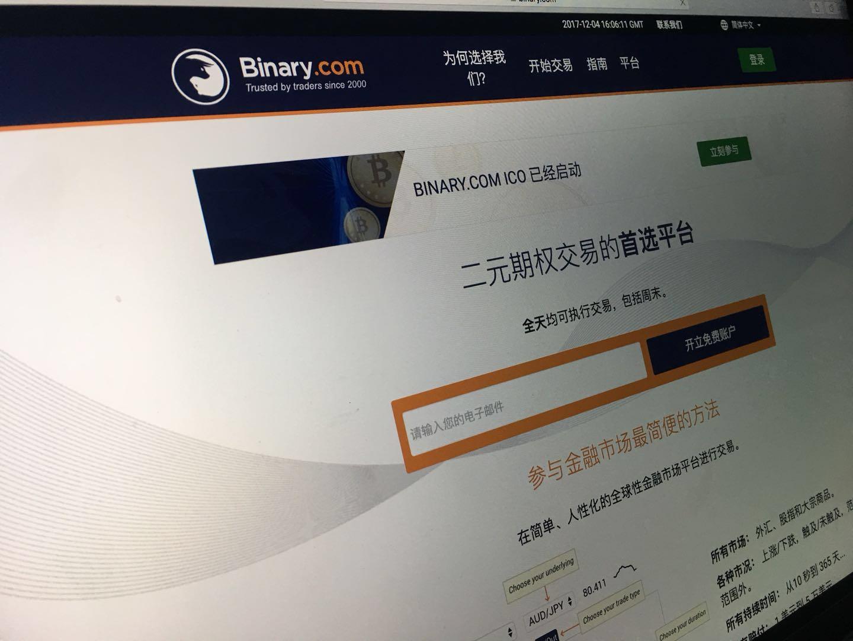 二元期权平台Binary.com推出首次代币发行ICO项目